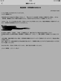 大変焦っております。 メルカリというフリマアプリにて、保証書が付属しないブランドスニーカーを出品しました。  即購入なしと記載しましたが、なぜか買い手がつき、支払い完了通知が来たのですが、その数日後運営さんから、このようなメールが届きました。 ↓ 今回お客さまがご出品された商品につきまして、「禁止されている出品物(正規品との確証がない商品)」または「著作権、商標権など他人の権利を侵害するもの...