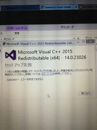 https://www.microsoft.com/ja-jp/download/details.aspx?id=48145 Visual Studio 2015 の Visual C++ 再頒布可能パッケージをインストールしようとするとこのような画面がでます。対処法はありませんか?windows...