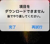iOS 「項目をダウンロードできません」「後でやり直してください」の表記について ポケモンGOをしていた時、電池が切れました。  その後、充電し、電源を入れ直しいつものAppleマーク(電源を入れた時に出るやつ)...