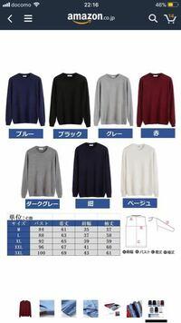 メンズニットセーターです! 黒スキニーをよく履くのですが、何色がおすすめですか?