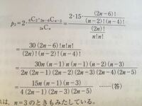 文字を含んだコンビネーション(C)の計算です。 写真のp2を求める計算において、2行目から3行目への細かい計算過程(及考え方・使っている定義など)を教えてください。