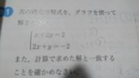 連立方程式とグラフについて質問です。 この問題が解けません、グラフを使って解いたは良いのですが計算で求めた解と一致しませんでした…。  この問題の回答と解説をお願いします。