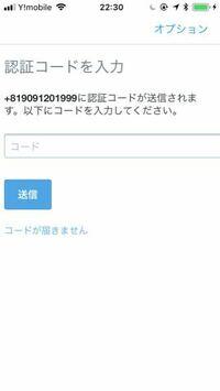 ツイターでアカウントロック解除の時に自動音声で英語から日本語に設定する方法教えてくださいーちなみにこれです!