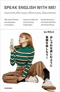 ローラがはいているスニーカーについて、ブランド名を教えていただきたいです。 雑誌名は、SPEAK ENGLISH WITH ME!です。