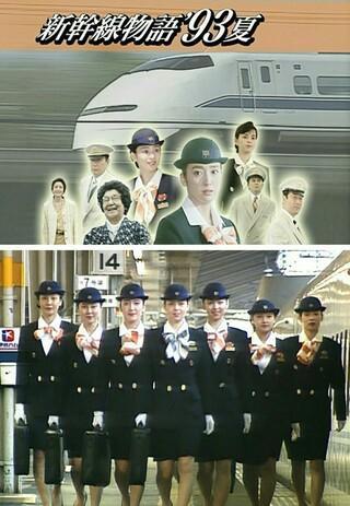 今から24年前、「新幹線物語´93夏」というドラマがTBS系で放送 ...
