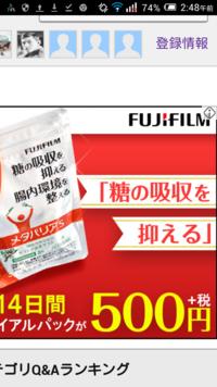糖の吸収を抑えるメタバリアs14日分500円て、よく表示されるんで なんでだろう? 最近そんなに糖質制限の事も書いてないのに、、、と思ったら Googleを開ける時のブックマークされたのが「野菜の力 血糖値」の検索結果だったからのようだ。  https://shop-healthcare.fujifilm.jp/shop/campaign/campaign?lpUrl=/shop/c...