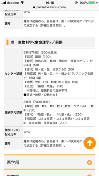 大 理学部 阪