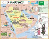 サウジアラビアは日本と同じようにアメリカの属国と見ていいのでしょうか? トランプはアジア訪問している時ではないだろう、、、?