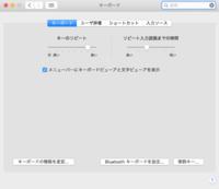 i Macでキーボードを変えたらF10 F11 F12で音量調整が出来なくなりました fnを押しながらでも出来ません。 少しググったらシステム環境設定のキーボードで 『すべてのキーを標準のファンクションキーとして・・...
