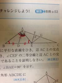 なぜ△DBAと△DAEが二等辺三角形ならば、∠BAE=90°になるんでしょうか?