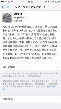 iPhoneのアップデートしようと思ったのですが、「1.43GB以上の空き領域が必要なため、インストールできません」と表示されています。 なので、iTunesカードを買い、iCloudストレージのアップグレードで200GBを購...