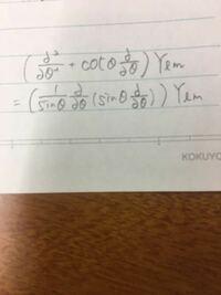 球面調和関数の微分方程式導出する過程であった計算なんですが、何故こうなるか理解できません