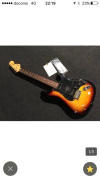 このギターをメイプル指板に変えたいです。 デザイン的な理由です。  安くていくらくらいで変えられますか?