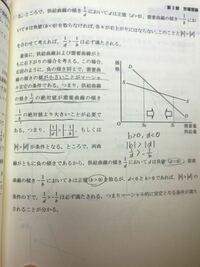 ミクロ経済学についての質問です。どう考えても分からないので、どなたか教えてください。負の傾き同士で、需要曲線の傾きの値が小さいことがマーシャルの安定の条件である。 この部分までは理解できたのですが、次の つまりからの供給曲線の傾き1/dの絶対値が需要曲線の傾き-1/bの絶対値より大きいことが必要である。 というところに結びつきません。