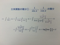 数学が得意な方教えて下さい (知恵コイン500枚) * 数学Ⅲの三角関数の積分 【⑤:1/sinx, 1/cosxの積分】 についての質問です。 * 【サイト】 http://examist.jp/mathematics/integratio n/sankakukansu-s...