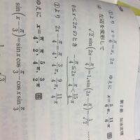 数Ⅱの三角関数の合成の問題です。 sin2x-cos2x=1 という問題です  解説の下線部の意味が分かりません。 なぜ15/4πになるのですか?詳しく説明願います。