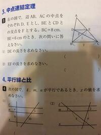 3番わかりません!!! おしえてください!   中学生 数学 です