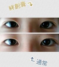 私の目は一重と奥二重で、左右のバランスが悪いです(´;ω;`) 一重の目だけ、瞼の脂肪が多いです。 時々絆創膏を貼ってみるのですが、ただ瞼に線が入っただけのようで、違和感があります… 何 か良い改善策はあるでしょうか?