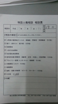 NPO法人 アーリアでは一般ご意見番を求めているそうです https://detail.chiebukuro.yahoo.co.jp/qa/question_detail/q14183372669 保存 archive.is/O3kJY 質問ではありませんが、 今ですね、丁度仕事でNPO法人自立支援アーリアの理事長と一緒におります。…  ーーーーー  皆さんご意見を法人許可した管...
