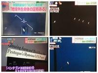 凄いね!アメリカ国防省が、UFO認めた?!  何か証拠を掴んだと報道してた!!本当かな?٩l( ᐛ )و