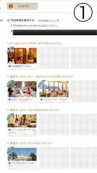 今度の2月にディズニーアンバサダーホテルのミッキマウスルームに泊まります。 公式ホームページのこのルームの内容には、「朝食は『ハイピリオン・ラウンジ』にてご用意しております。」と書いてありますが、予約完了すると、「ご予約をしていただいた客室は、総額に朝食特典が含まれております。名前に『客室特典』の付くレストランをご予約ください。その他のレストランを選択された場合は、別途料金が発生いたします。...