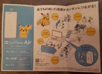 SoftBank Air(Wi-Fi)の通信速度って、速い方なんですか?