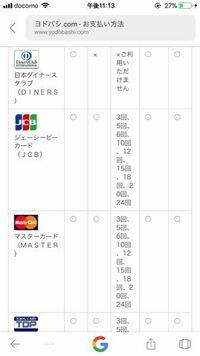 ヨドバシドットコムでJCBのクレジットカードで分割払い24回にすると 分割手数料はいくらかかりますか?