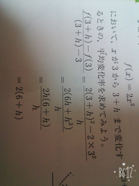 微分係数で、極限値の求め方の所で分からない所があったので質問しますm(_ _)m この分子はどうしたら2(3+h)2乗-2×3 2乗になるんですか????