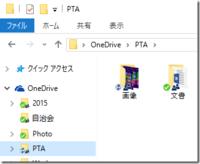 windows OneDriveをオフライン(エクスプローラー)で使用するには? 現在一つのグループで使用しているOneDriveのアイコンが エクスプローラーの左側にが表示されており、 オフラインで使用することが可能な状...