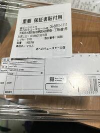 マウスを買うと「保証書貼付用」という、レシートに似たものを貰ったのですが、どう使うものなのでしょうか?