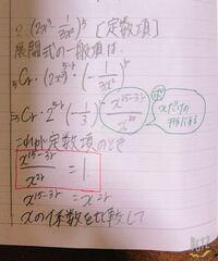 二項定理の問題です 「定数項を求めよ」という問題です なぜ定数項を求める時は赤く囲まれているように 「=1」となるのですか?