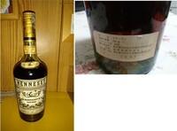 HENNESSY 古酒の価値について  先日帰省した際、父から「このお酒の価値ってどの位? 」と聞かれました。 父によると50年前位に購入、その際20~30年物だったらしいです。 もしご存知の方いらっしゃいましたらご教示ください。