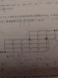 最短距離の問題です。 階乗を使うやり方を教えてください。 答えは353です。