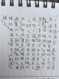 この漢文の書き下し文を教えていただきたいです!(>_<) お願いします(>_<)