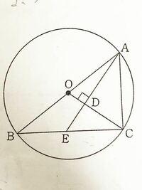 ABを直径とする半径2分の5の円Oの周上に点Cをとります。点AからOCに垂線を引きOC、BCとの交点をそれぞれD、Eとします。AC=3のとき次の問いに答えよ。 (1)△ADCの面積を求めなさい。   (2)△AODと△CDEの面積比を最も簡単な整数の比で答えなさい。   このふたつの問題がわかりません。どなたか解き方と答えをおしえてください。よろしくおねがいいたします。