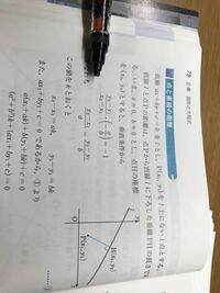 点と直線の距離の証明ですが、シャーペンを置いたところの行間が分かりません。教えてください。
