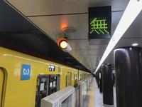 この東京メトロの黄緑色の、無の標識ってどういう意味ですか?