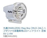 ローラ式の発電機があります。 本体が6v、2.4wです。 製品付属の電球は、6v、3wです。(ライトのプラスチックが経年変化で割れました) このローラ発電機で下記↓が使えますか? 丸善(MARUZEN) Mag Boy [MLD-3AL] ハブダイナモ装着車用LEDヘッドライト 定格6V-2.4W