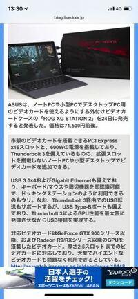 えっこの外付けgpu、USBで接続できるの?