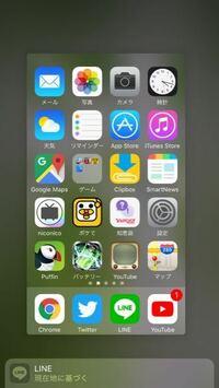 iPhone5のiOS10を使っているのですが、Appスイッチャーの下に、たまに何か出るのですが、これなんですか?