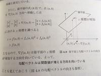 この接平面についての解説がわかりません。 具体的な箇所は、点(a,b)から∇f(a,b)方向へ移動したという所なんですが、xy平面での点である(a,b)に x(またはy)の変化に対するzの変化率であるx(ま たはy)偏微分を加えるという部分がよく分かりません。どなたか教えていただけないでしょうか。