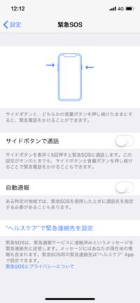 iPhone Xについてです この前緊急SOSを誤作動してしまいました 調べたところサイドボタンを5回押せば緊急SOSにつながるということなので画像のように設定でオフにしました しかしオフにした 後画像でもわかるのですが 音量ボタンとサイドボタンを長押しで緊急SOSに繋がってしまうとあります iPhone Xの強制終了は音量ボタンとサイドボタンの長押しです 強制終了しようとすると...