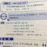 計算のやり方はわかったのですが、なぜ 4a+b =9をしているのかがわかりません。 81じゃだめなんですか?