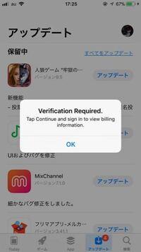 アプリをアップデートしようとしたらこんな英語が出てくるですけどこれなんか分かるますか?