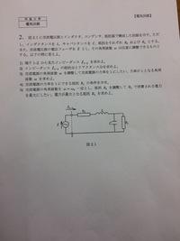 電気回路の院試の過去問です。 最後がどうしても分かりません。 途中過程込みで教えてほしいです!