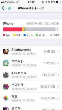 iPhoneストレージ のその他のデータって消し方ありますか?