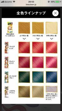 ビューティーンポイントカラーのパステルアッシュを何もしたことない日本人の髪の毛をいれたらどんな感じに染まりますか? ちなみに、髪質は細くて茶色痛みは少ないです。