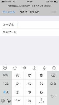docomoのiPhoneを使ってます。 (0001docomo)のWiFiが使えなくなり一度設定削除をした所画像の様になり繋げません。(><) 助けてください<(..)>