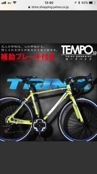 Yahooショッピングに載っていた ロードバイク 700C シマノ 21段変速 補助ブレーキ付 入門 初心者 自転車本体 通勤 通学もおすすめ 700X25C TRINX-TEMPO1.0 という下の写真の自転車についてなのですが、この商品は...