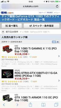 Gtx1080tiで質問です。 いろんな種類があってどれがいいかわかりません。とりあえず上の二つにしようかなと思ってなにが違うんでしょうか?また、どちらがゲームなの度に対応してますか?PUBG、R6s、GTA5など、い...